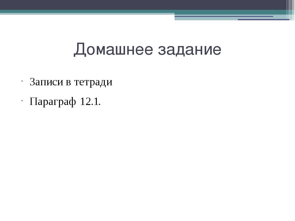 Домашнее задание Записи в тетради Параграф 12.1.