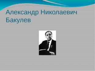 Александр Николаевич Бакулев