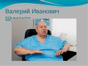 Валерий Иванович Шумаков