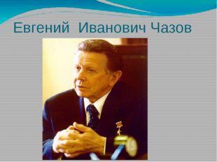 Евгений Иванович Чазов