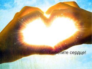 Поль Брэгг :  «У нас только одно сердце и только одна жизнь. Необходимо заб