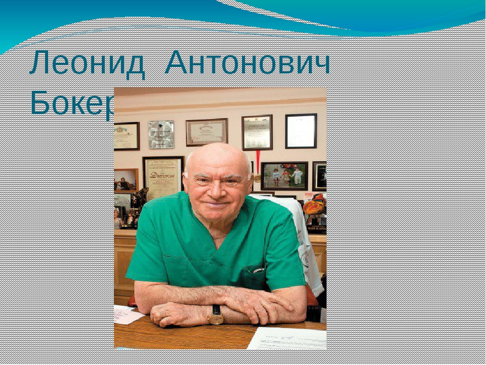 Леонид Антонович Бокерия