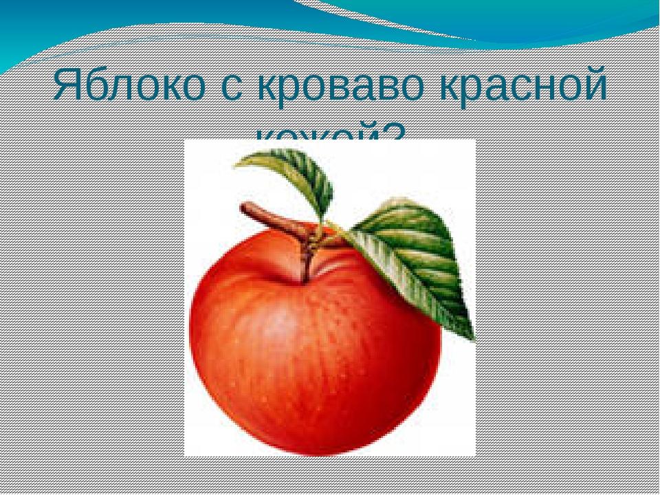 Яблоко с кроваво красной кожей?