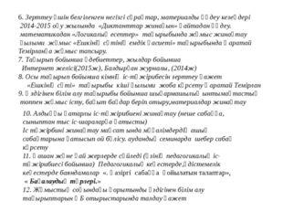 6. Зерттеу үшін белгіленген негізгі сұрақтар, материалды өңдеу кезеңдері 2014