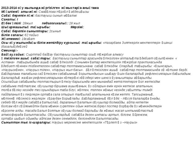 2013-2014 оқу жылында жүргізілген жұмыстарға анықтама Мұғалімнің аты-жөні: С...
