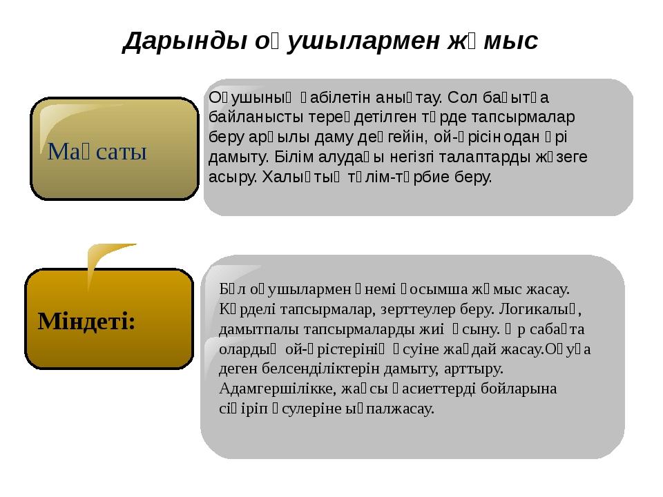 Дарынды оқушылармен жұмыс Міндеті: Оқушының қабілетін анықтау. Сол бағытқа ба...