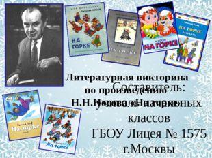 Литературная викторина по произведению Н.Н.Носова «На горке» Составитель: учи