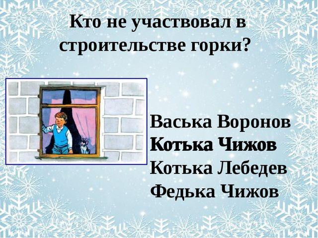 Васька Воронов Котька Чижов Котька Лебедев Федька Чижов Кто не участвовал в...