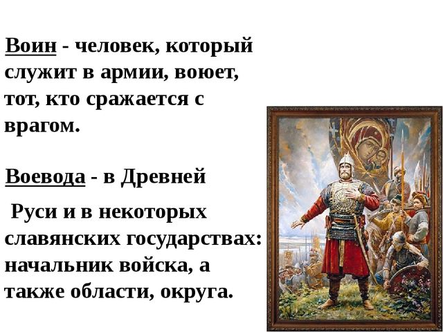 Воин - человек, который служит в армии, воюет, тот, кто сражается с врагом. В...