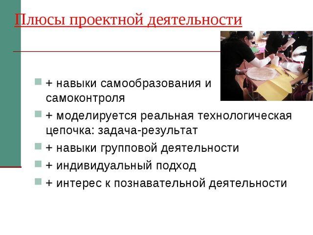 Плюсы проектной деятельности + навыки самообразования и самоконтроля + модели...