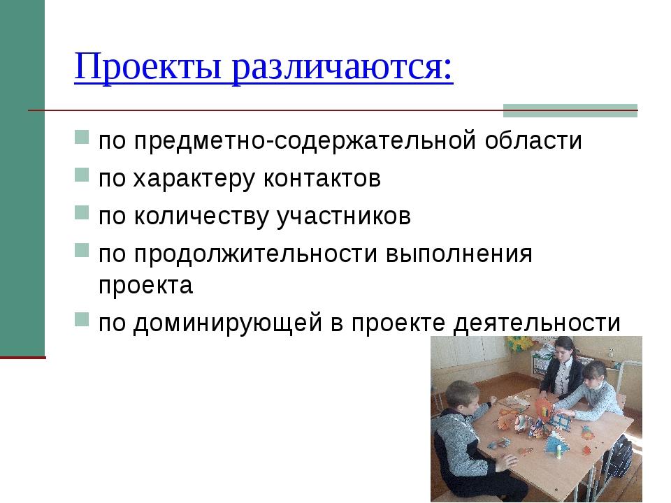 Проекты различаются: по предметно-содержательной области по характеру контак...