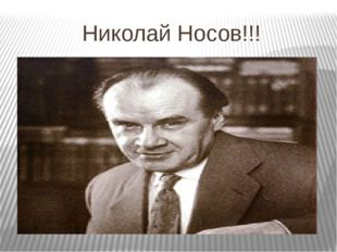 Николай Носов!!!
