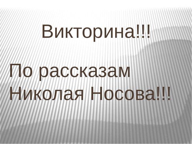 Викторина!!! По рассказам Николая Носова!!!
