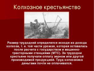 Колхозное крестьянство Размер трудодней определялся исходя из дохода колхоза,