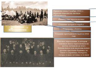 Принятие указа 9 ноября 1906г о переходе наделов на частную собственность Лик