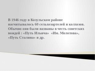 В 1946 году в Козульском районе насчитывалось 60 сельхозартелей и колхозов.
