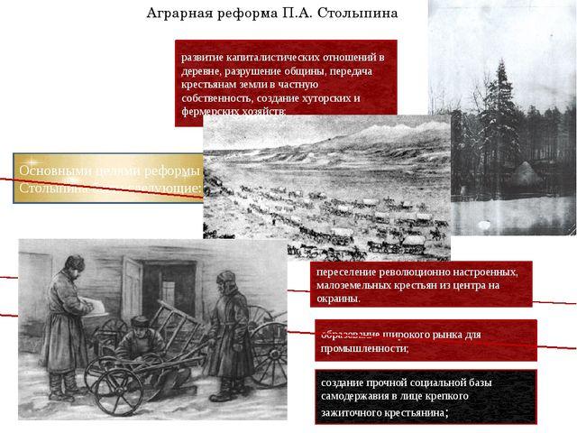 Аграрная реформа П.А. Столыпина Основными целями реформы Столыпина были следу...