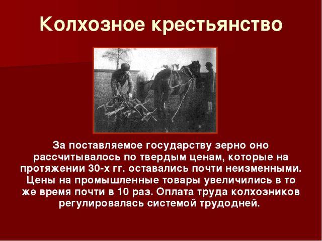 Колхозное крестьянство За поставляемое государству зерно оно рассчитывалось п...