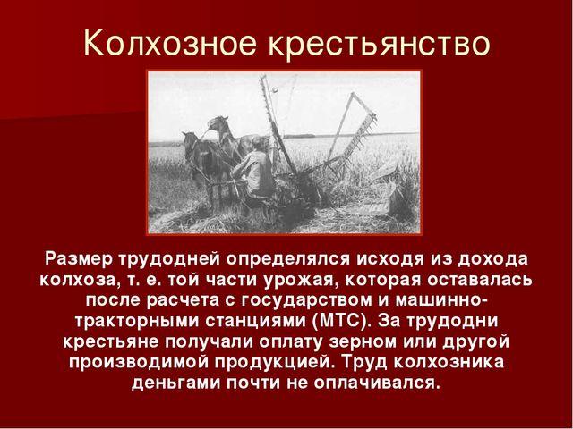 Колхозное крестьянство Размер трудодней определялся исходя из дохода колхоза,...