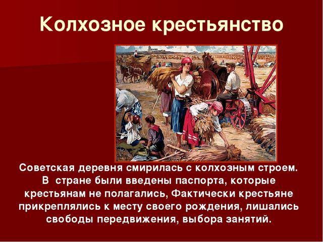 Колхозное крестьянство Советская деревня смирилась с колхозным строем. В стра...