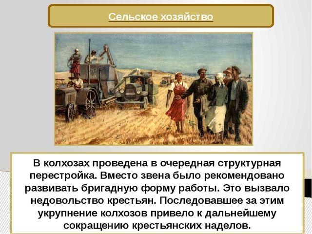 Сельское хозяйство В колхозах проведена в очередная структурная перестройка....
