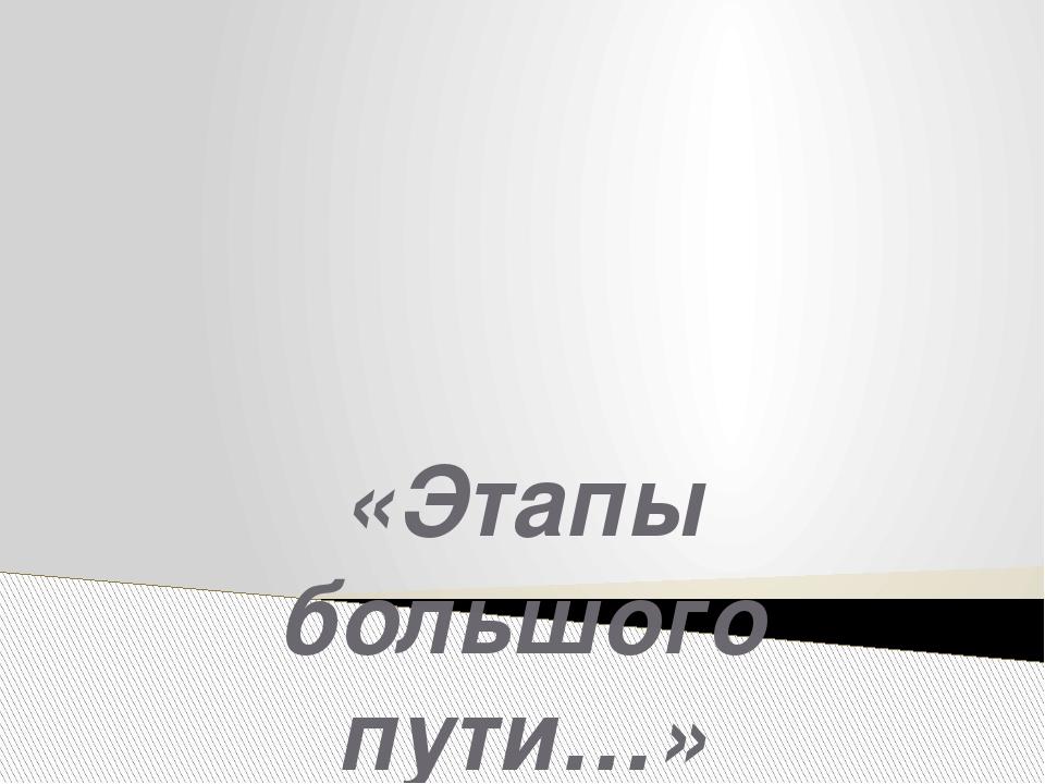 «Этапы большого пути…» Образование, развитие и исчезновение сибирских деревень