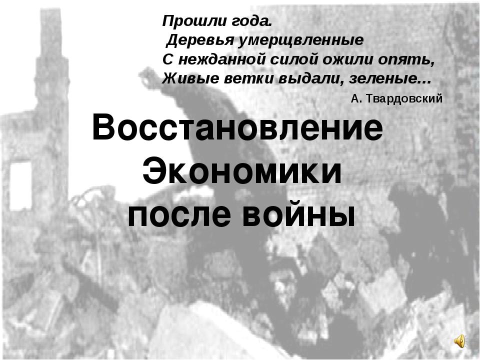Восстановление Экономики после войны Прошли года. Деревья умерщвленные С нежд...