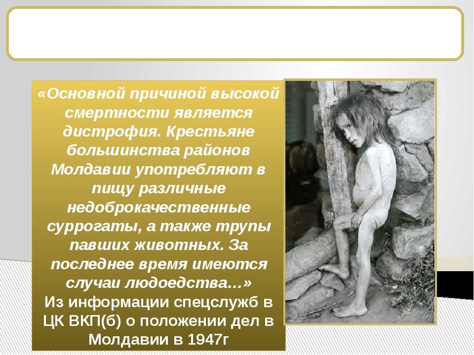 Сельское хозяйство «Основной причиной высокой смертности является дистрофия....