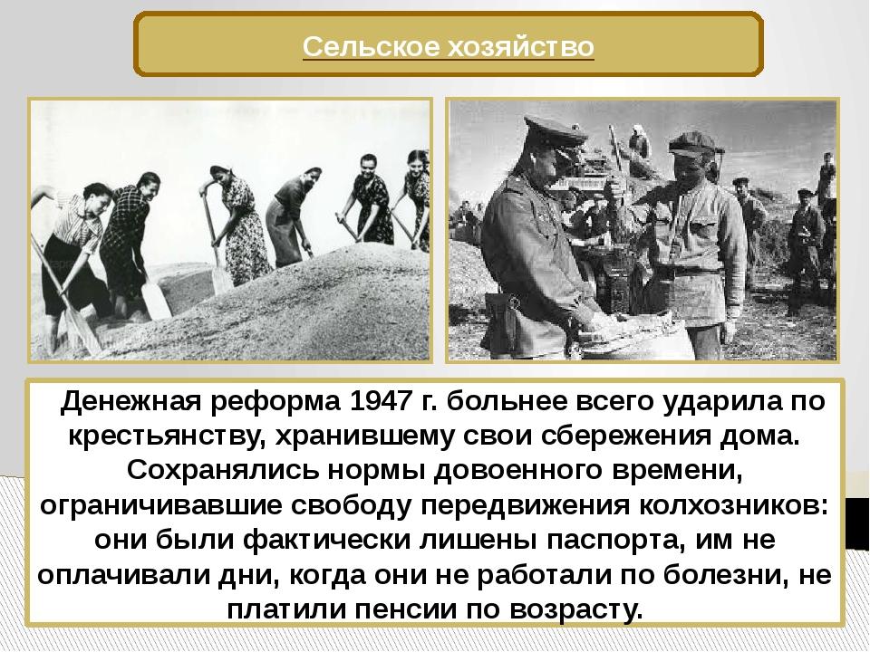Сельское хозяйство Денежная реформа 1947 г. больнее всего ударила по крестьян...