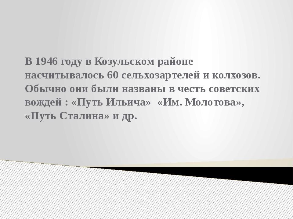 В 1946 году в Козульском районе насчитывалось 60 сельхозартелей и колхозов....