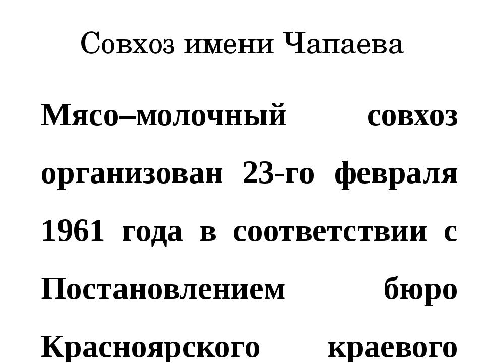 Совхоз имени Чапаева Мясо–молочный совхоз организован 23-го февраля 1961 года...