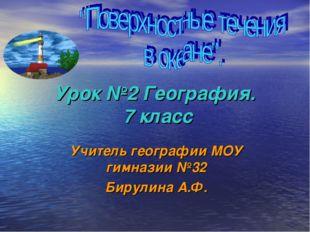 Урок №2 География. 7 класс Учитель географии МОУ гимназии №32 Бирулина А.Ф.