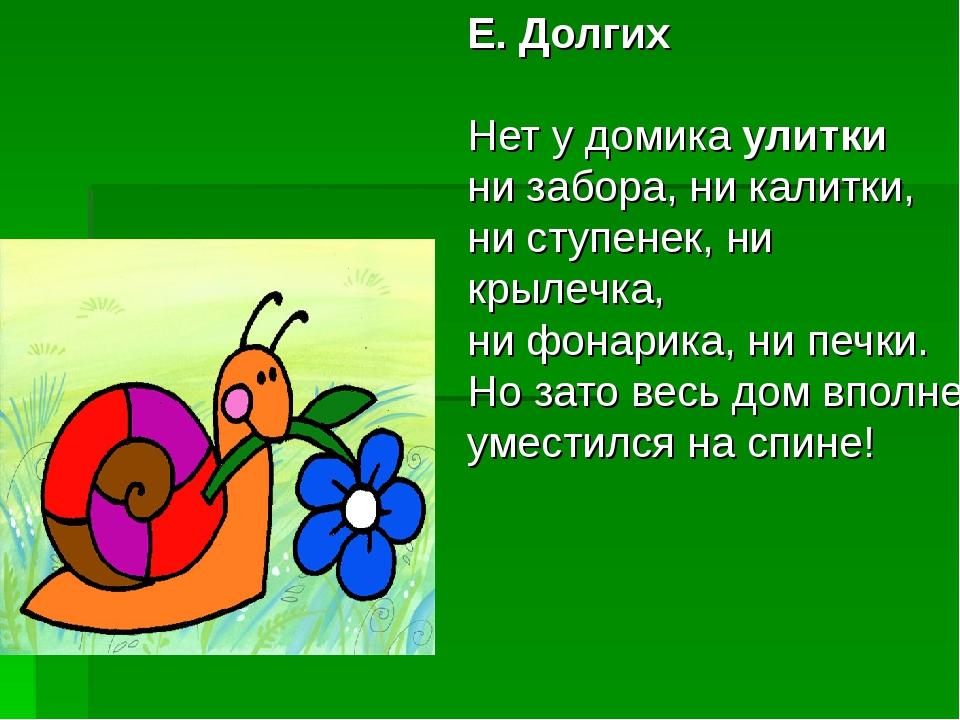 Е. Долгих Нет у домикаулитки ни забора, ни калитки, ни ступенек, ни крылечка...