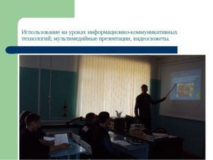 Использование на уроках информационно-коммуникативных технологий; мультимедий