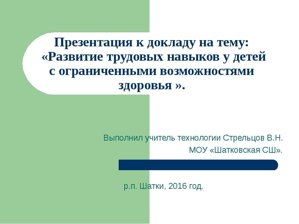 Презентация к докладу на тему: «Развитие трудовых навыков у детей с ограниче...