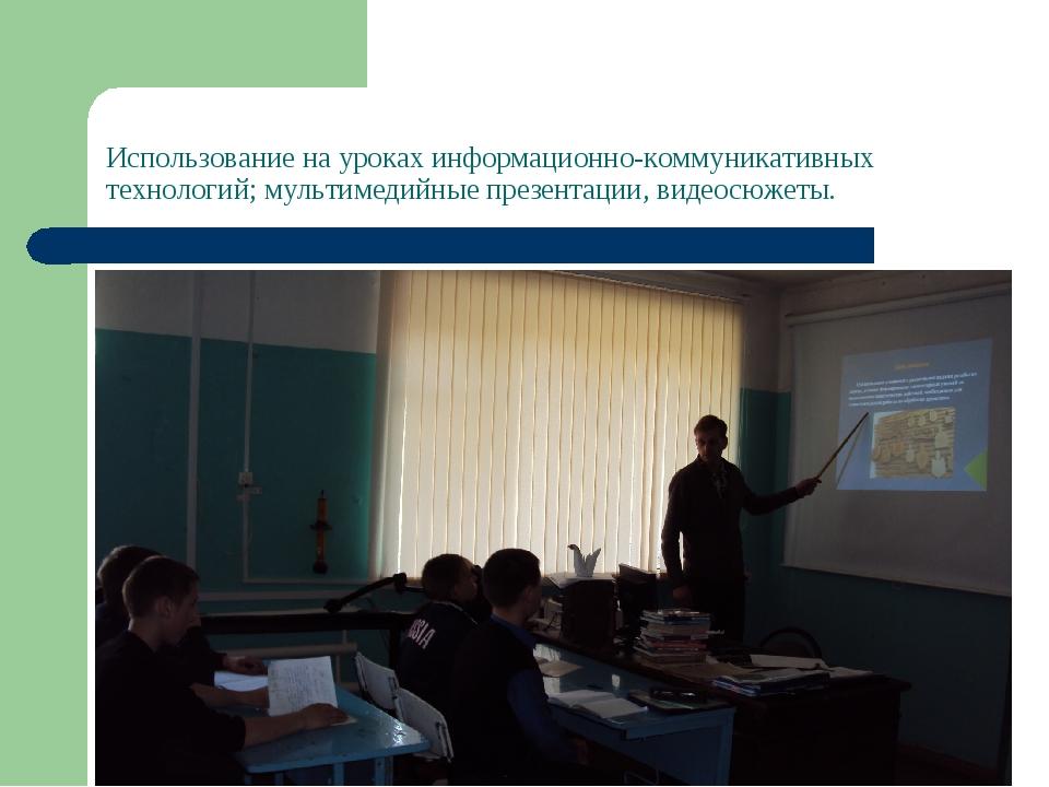 Использование на уроках информационно-коммуникативных технологий; мультимедий...