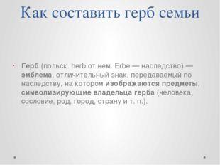 Как составить герб семьи Герб (польск. herb от нем. Erbe — наследство) — эмбл