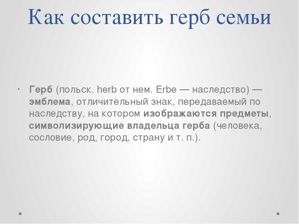 Как составить герб семьи Герб (польск. herb от нем. Erbe — наследство) — эмбл...
