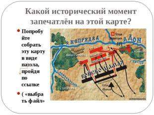 Какой исторический момент запечатлён на этой карте? Попробуйте собрать эту ка