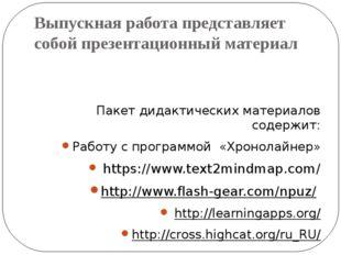 Выпускная работа представляет собой презентационный материал Пакет дидактичес