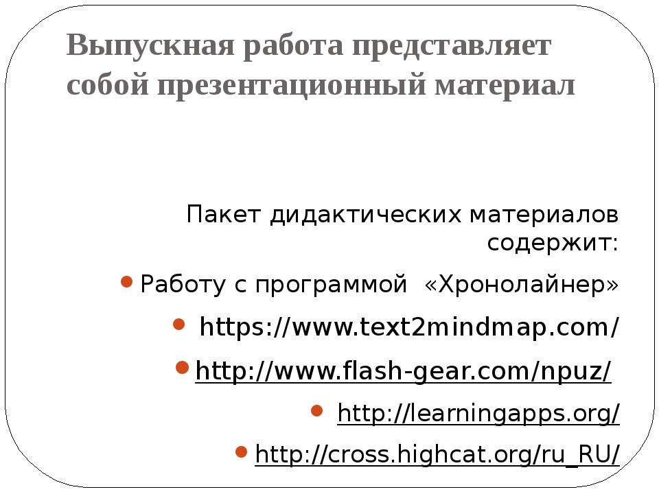Выпускная работа представляет собой презентационный материал Пакет дидактичес...