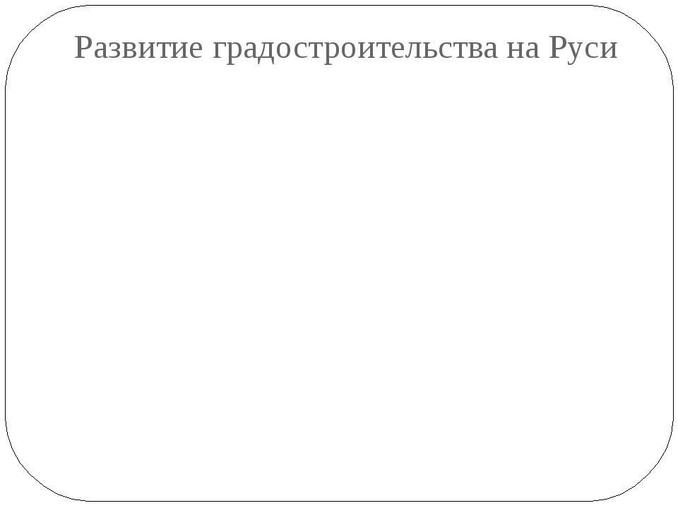 Развитие градостроительства на Руси