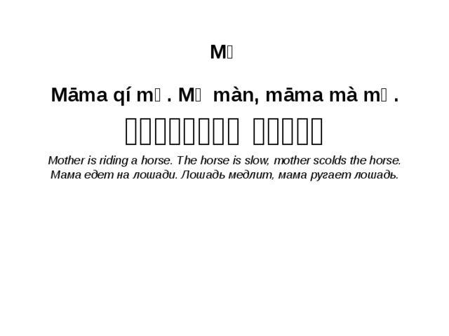 Mǎ Māmа qí mǎ. Mǎ màn, māmа mà mǎ. 妈妈骑马。马慢, 妈妈骂马。 Mother is ridi...