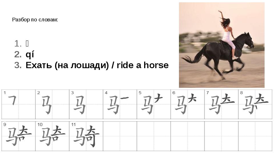 Разбор по словам: 骑 qí Ехать (на лошади) / ride a horse