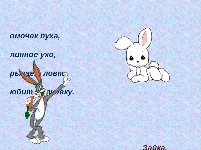 Комочек пуха, Длинное ухо, Прыгает ловко. Любит морковку. Зайка. Здесь сидит...