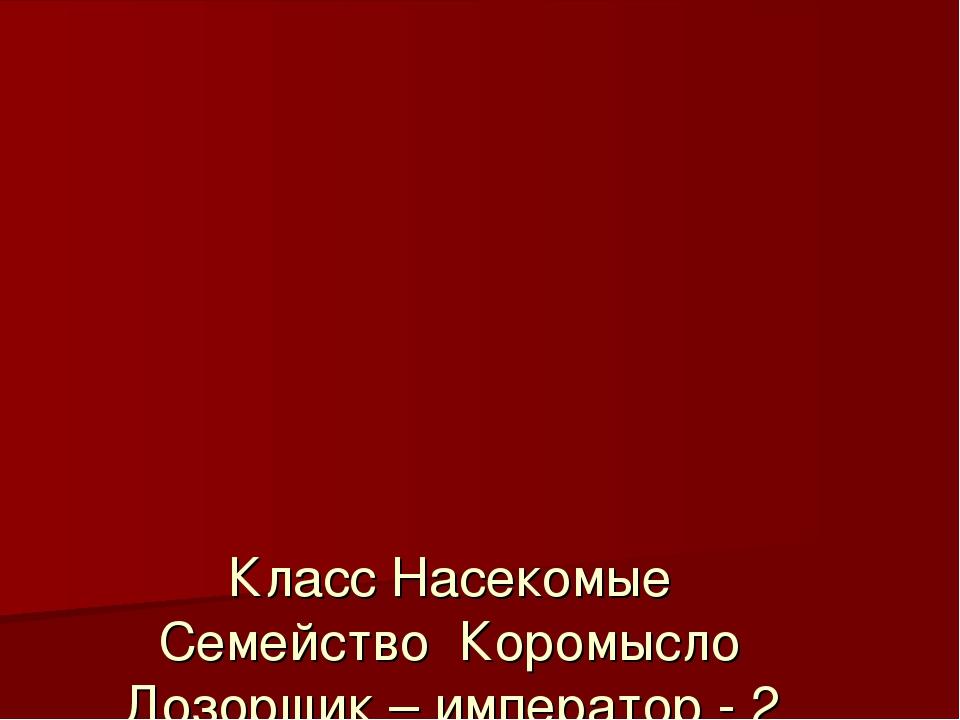 Класс Насекомые Семейство Коромысло Дозорщик – император - 2 Семейство Рогачи...