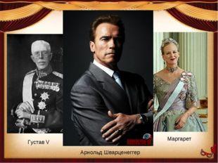 Густав V Маргарет Арнольд Шварценеггер