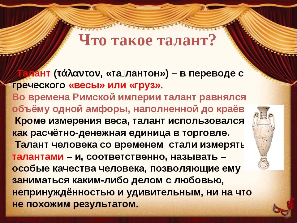 Что такое талант? Талант (τάλαντον, «та́лантон») – в переводе с греческого «...