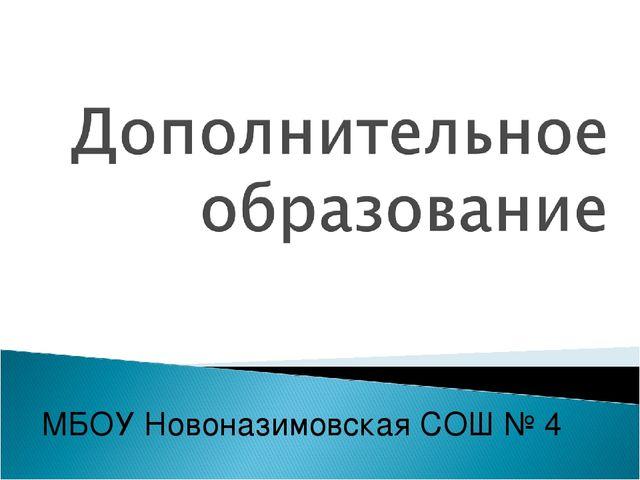 МБОУ Новоназимовская СОШ № 4