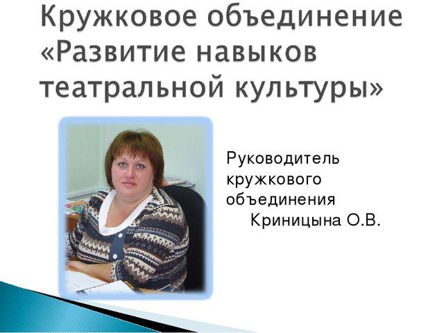 Руководитель кружкового объединения Криницына О.В.